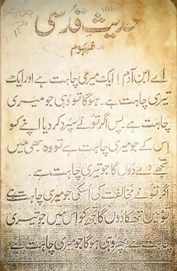 hadith-qudsi-idesire